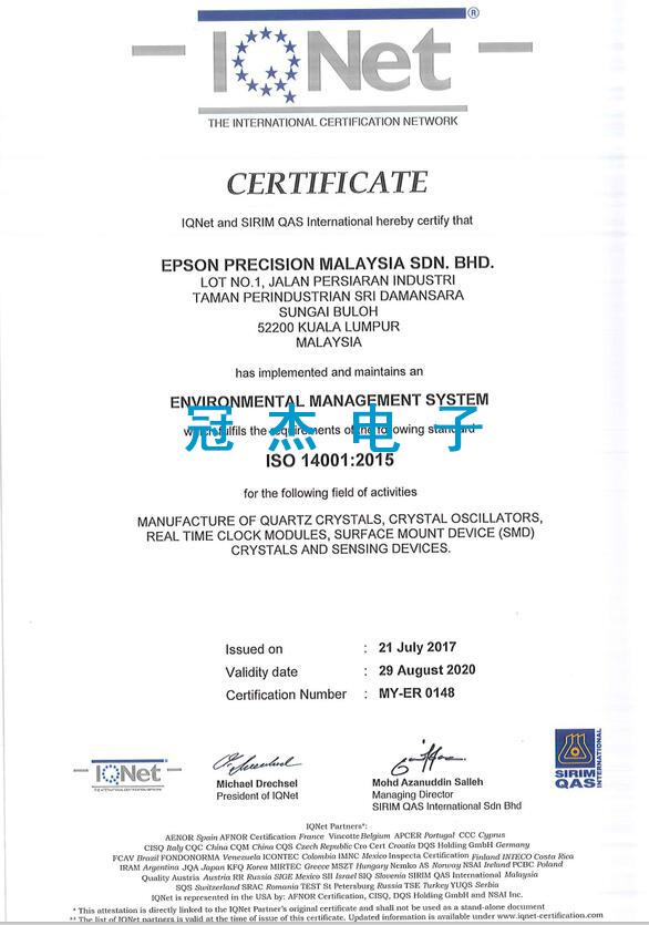 爱普生马来西亚ISO 14001:2015环保体系认证书