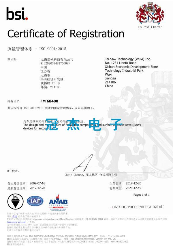 嘉硕电子无锡ISO 9001:2015质量管理体系证书