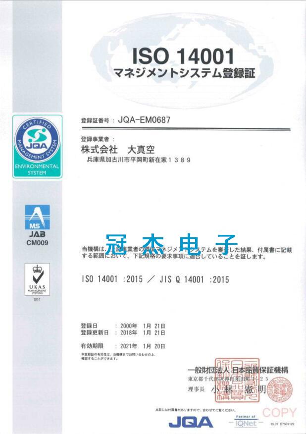 日本大真空ISO 14001:2015环保体系证书