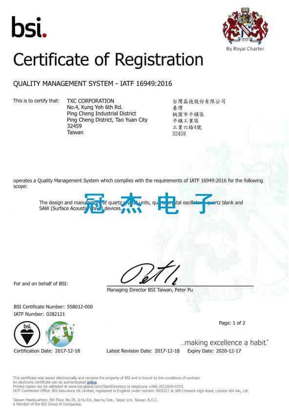 TXC台湾晶技 IATF 16949:2016汽车质量认证书