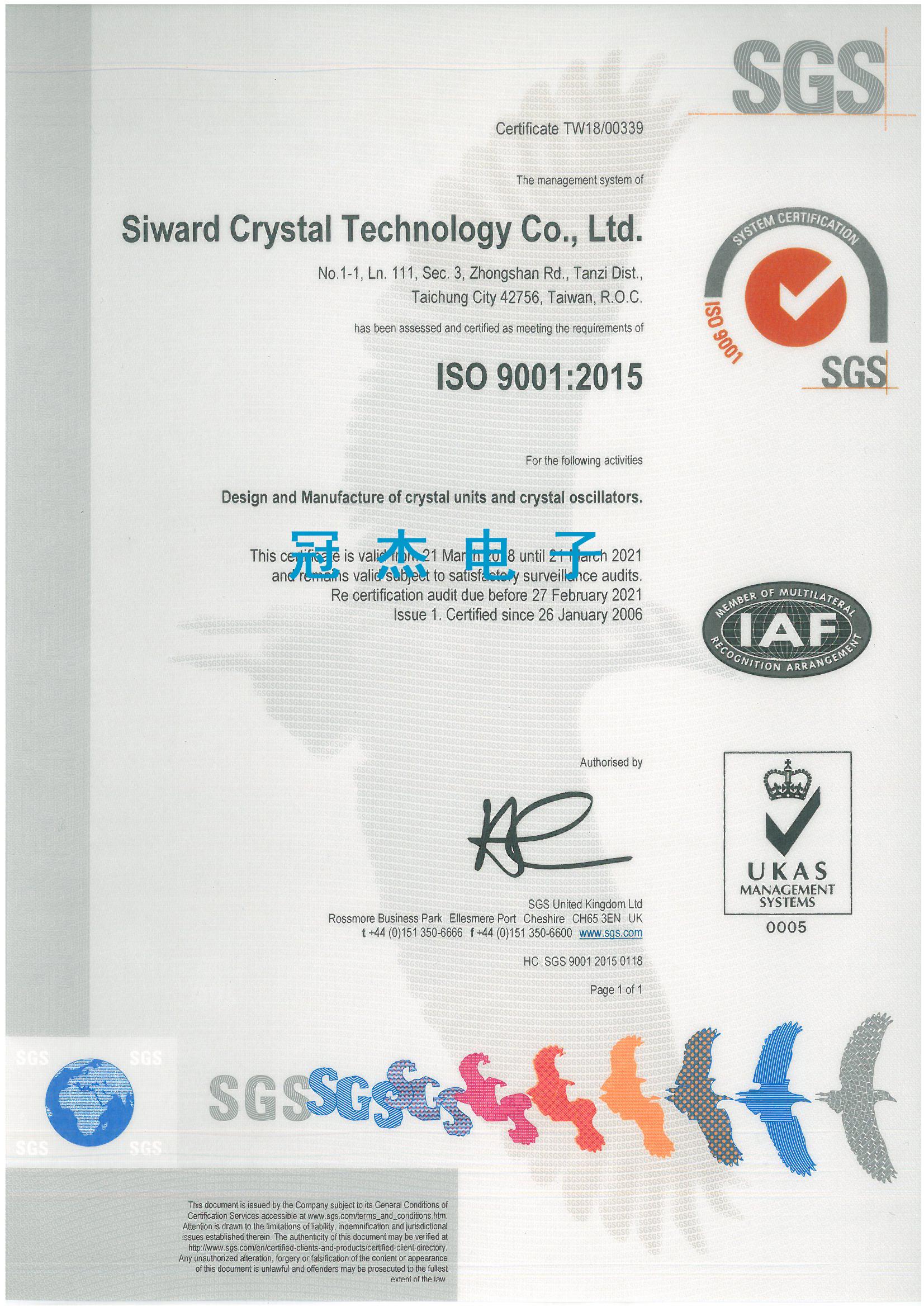 百利通亚陶ISO 9001:2015质量认证书