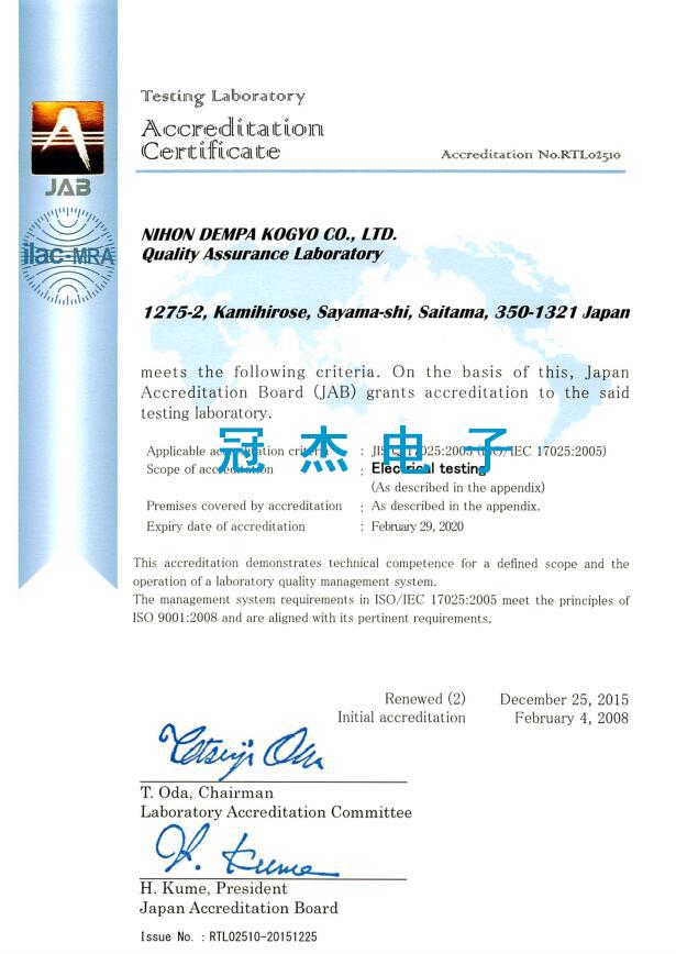 NDK日本电波工业株式ISO IEC1702实验技术证书