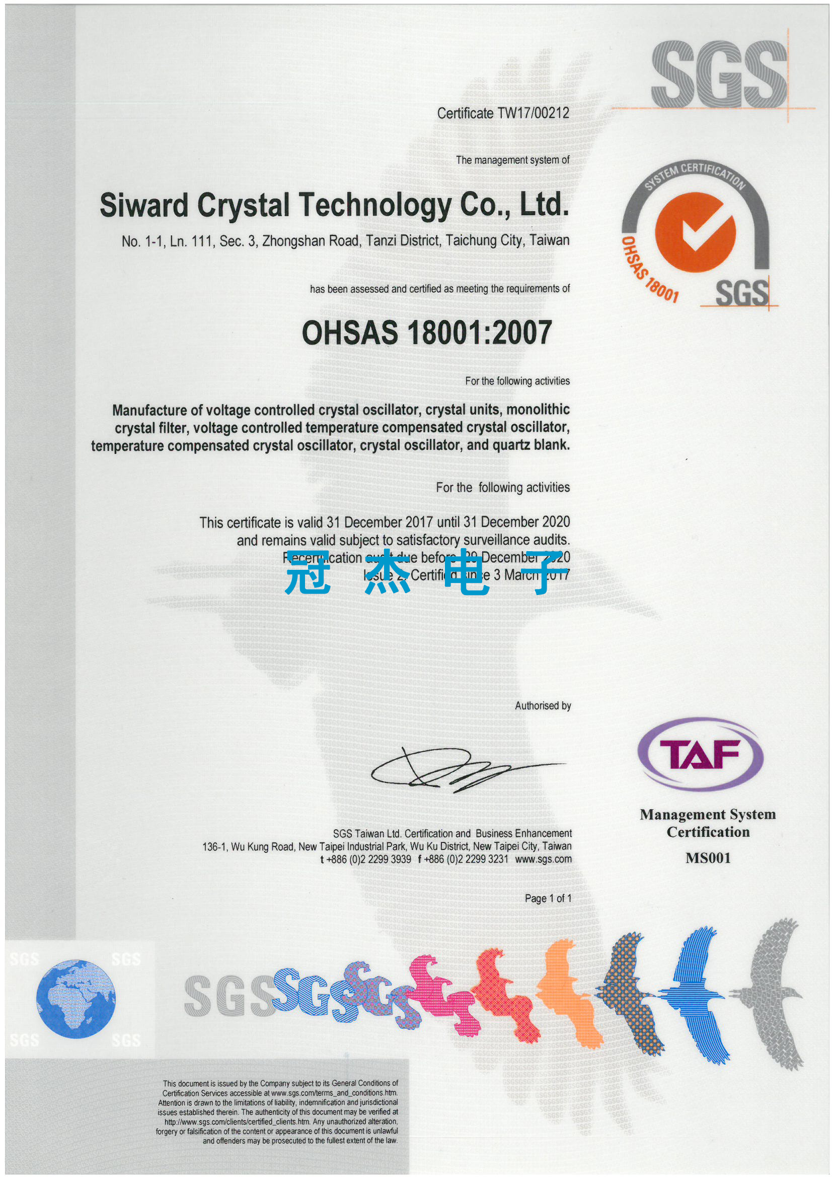希华OHSAS 18000:2007安全卫生管理认证