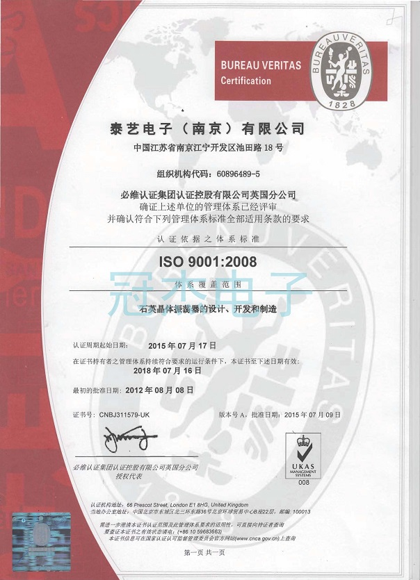 XBLCCCNDJD-0.032768泰艺32.768K晶振质量保证
