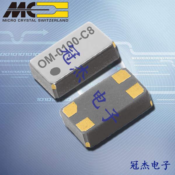 微晶晶振,微晶贴片晶振,OM-0100-C8晶振