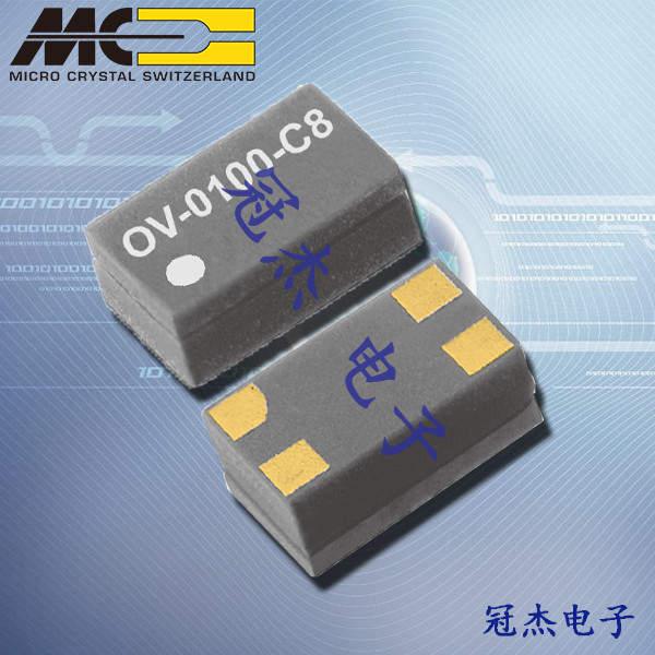 微晶晶振,微晶贴片晶振,OV-0100-C8晶振