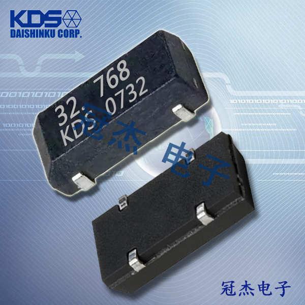 KDS晶振,32.768K,DMX-26S晶振,DMX-26晶振