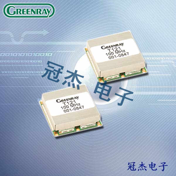 Greenray晶振,有源晶振,T121晶振