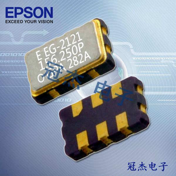 EPSON晶振,有源晶振,EG-4121CA晶振,SMD进口晶振