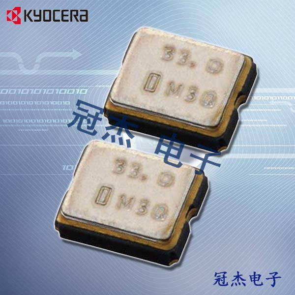 京瓷晶振,KHZ车载晶振,KC2520M晶振