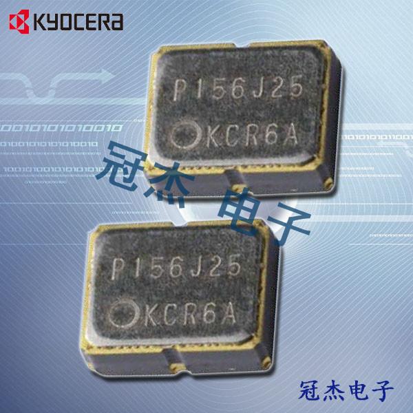 京瓷晶振,3225有源晶振,KC3225L晶振