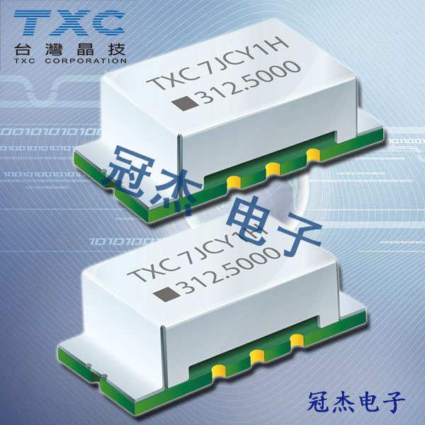 TXC晶振,有源晶振,7J晶振